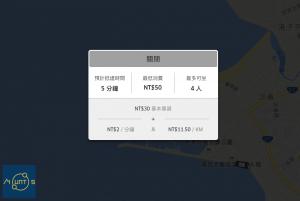 Uber_X_Pricing_優步_車資預估